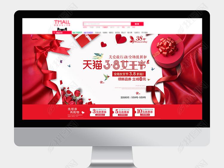 淘宝天猫38女王节海报首页活动模板
