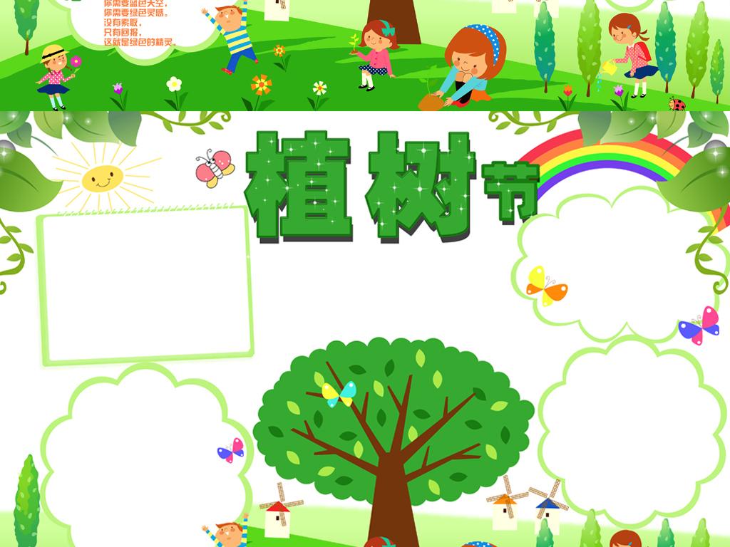植树节小报春天春游环境保护绿色手抄报素材