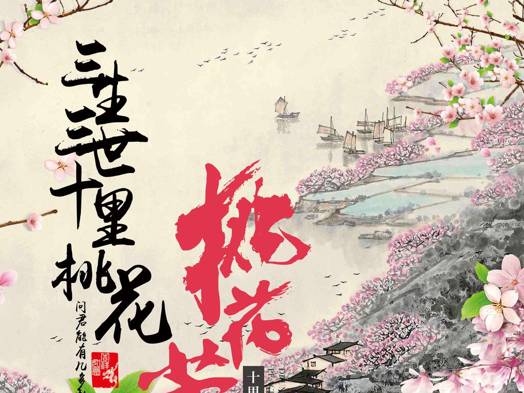 三生三世十里桃花中国风水墨桃花节海报