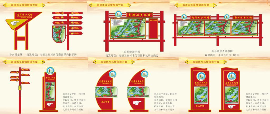 平面|广告设计 其他 其它 > 南湾水乡风情旅游景点指示牌方案  版权图