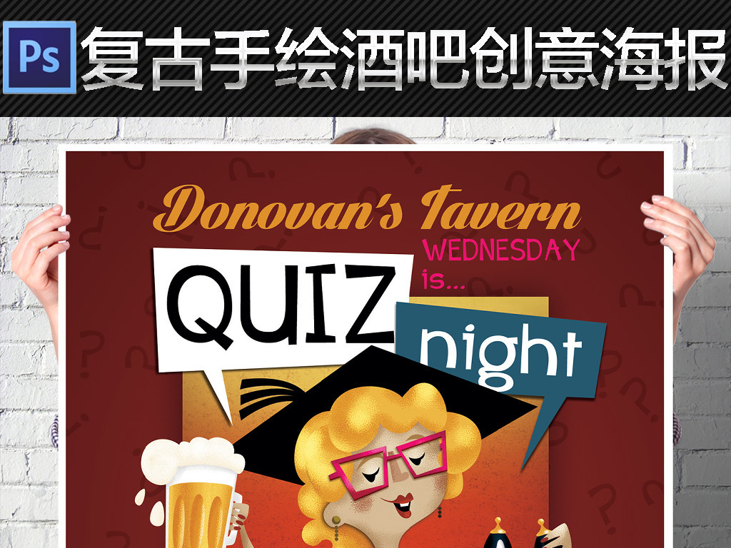 平面 广告设计 海报设计 国外创意海报 > 怀旧复古欧式手绘酒吧啤酒节