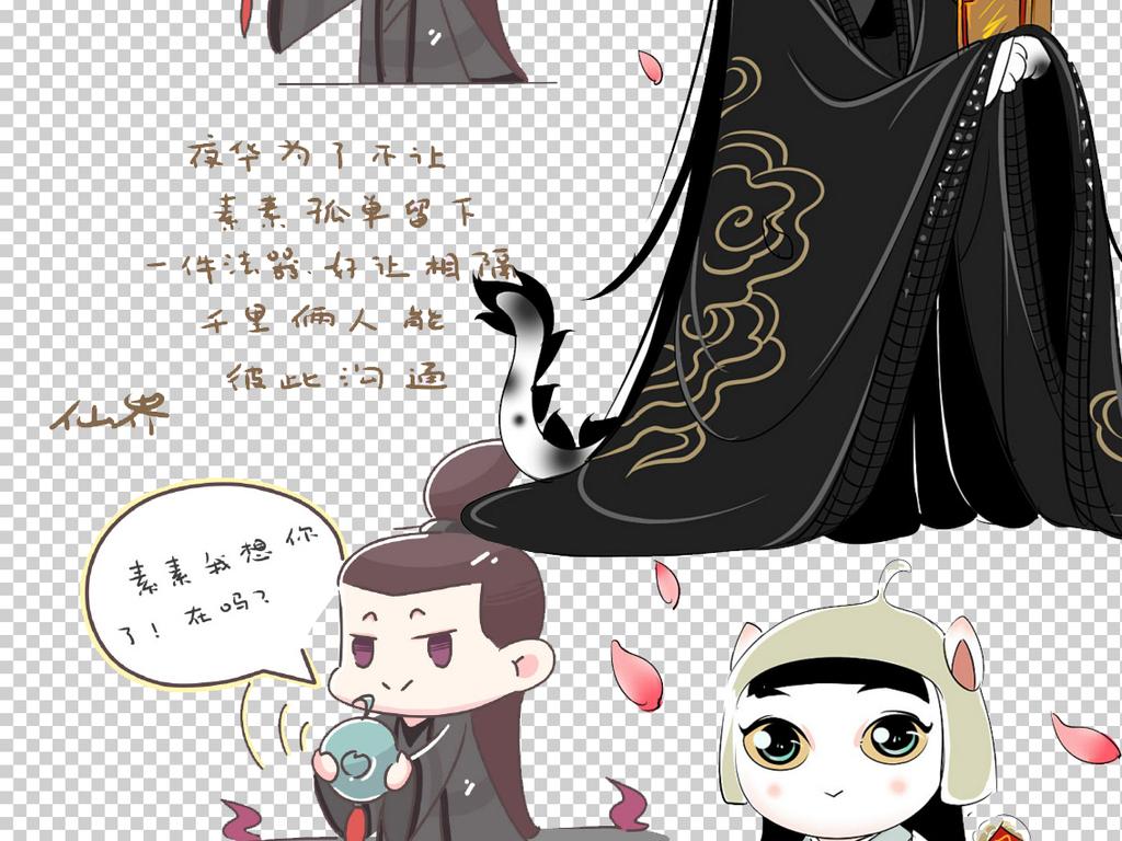 三生三世十里桃花q版卡通人物小漫画表情包