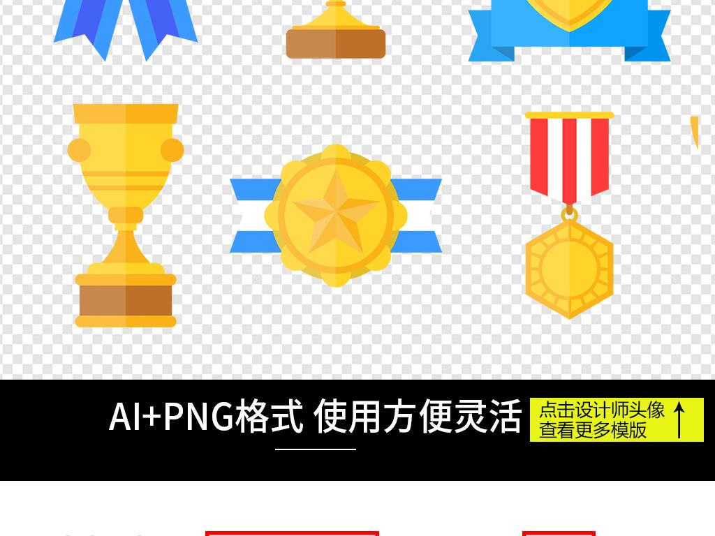 png)手绘psd冠军奖杯3d荣誉奖牌金色奖杯标志模型