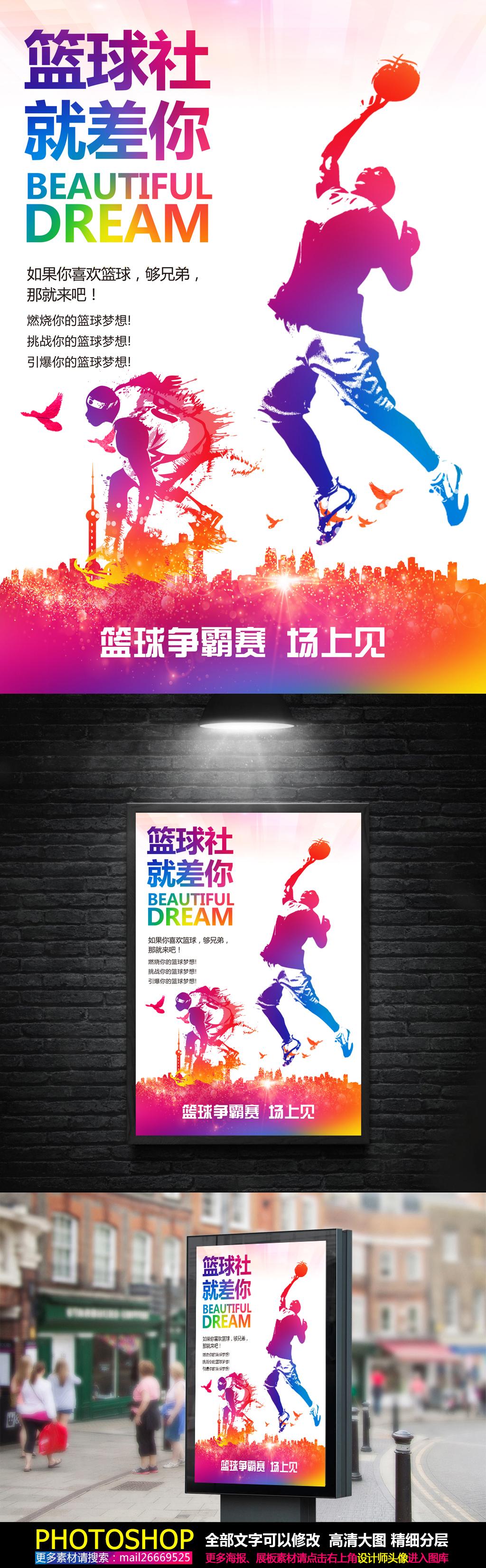 原创设计水彩篮球社团培训比赛海报