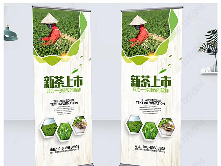 绿色清新新茶上市海报展架