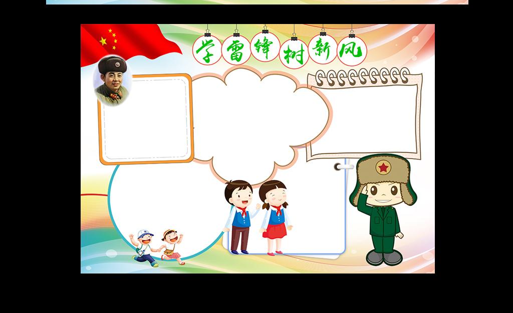 纪念日 卡通图片