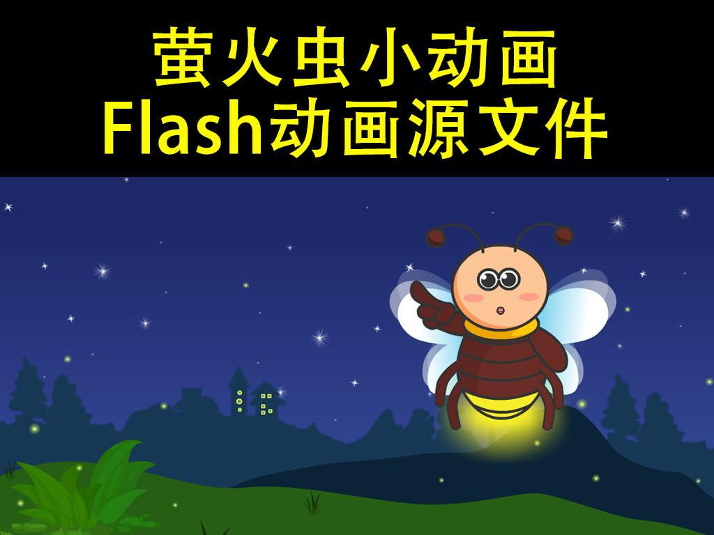 萤火虫动画flash萤火虫源文件昆虫图片下载fla素材 其他Flash源文件