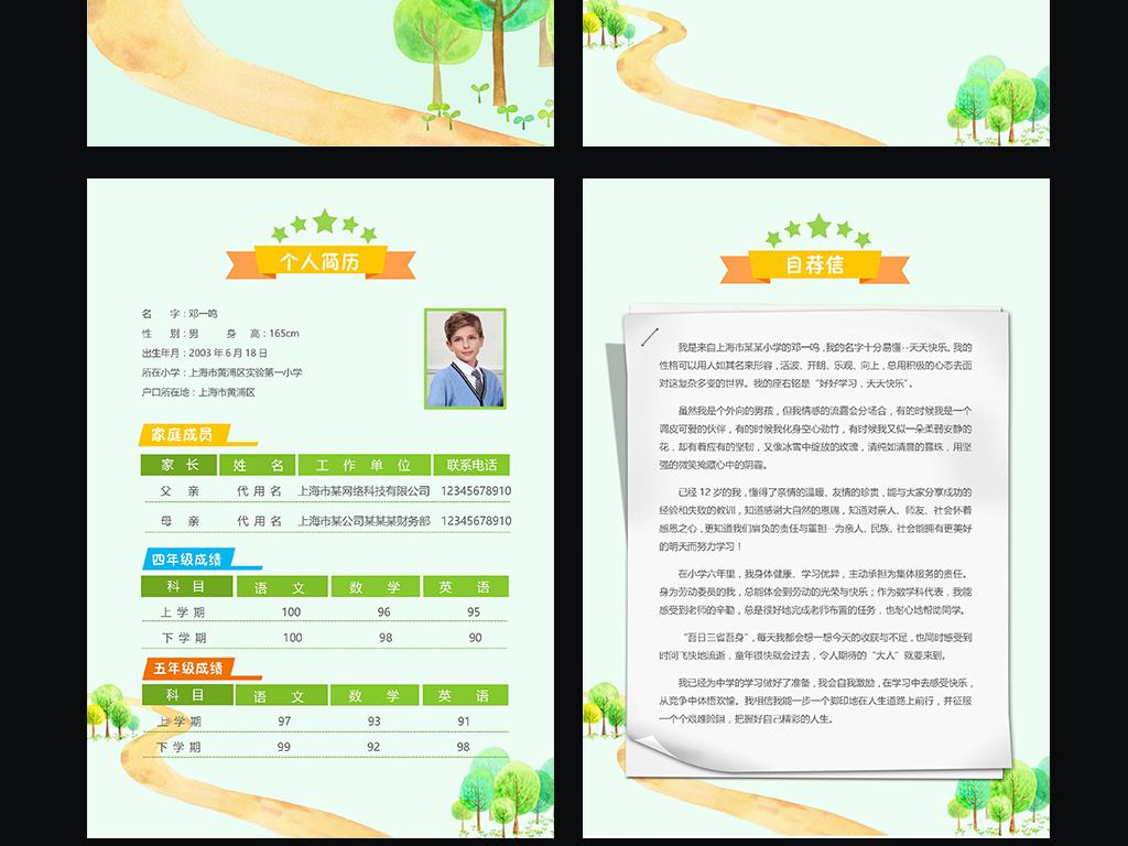 小报模板边框自我介绍自荐信证书背景模板范文竞选作文集手绘创意大气