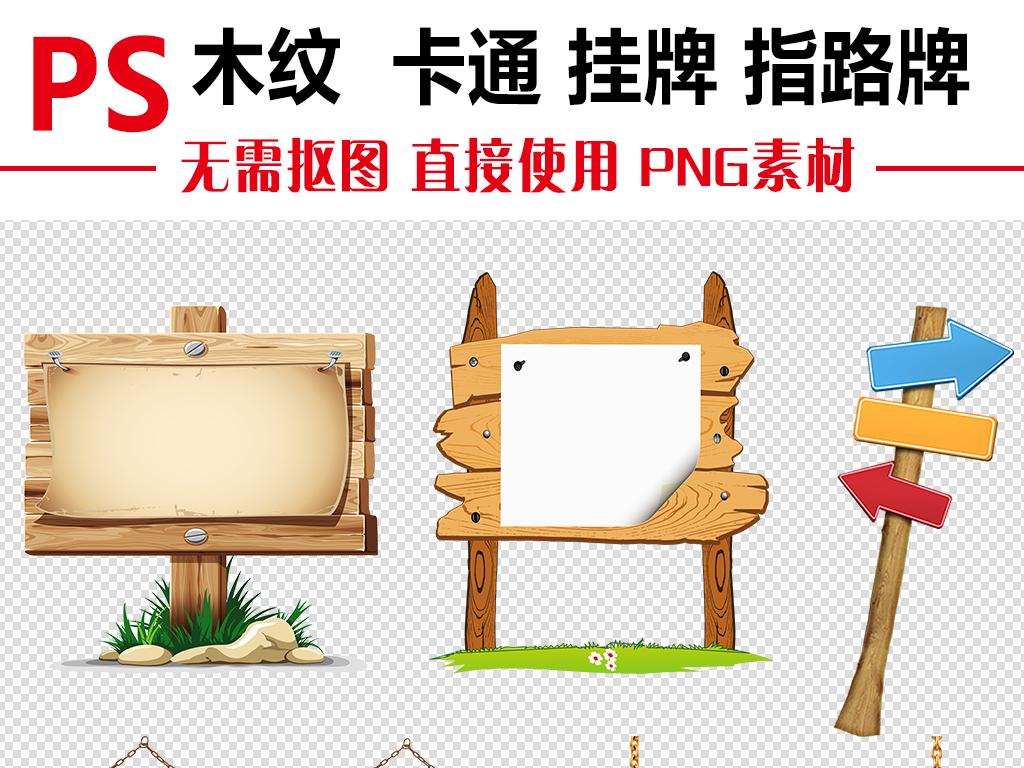 木纹卡通挂牌指示牌