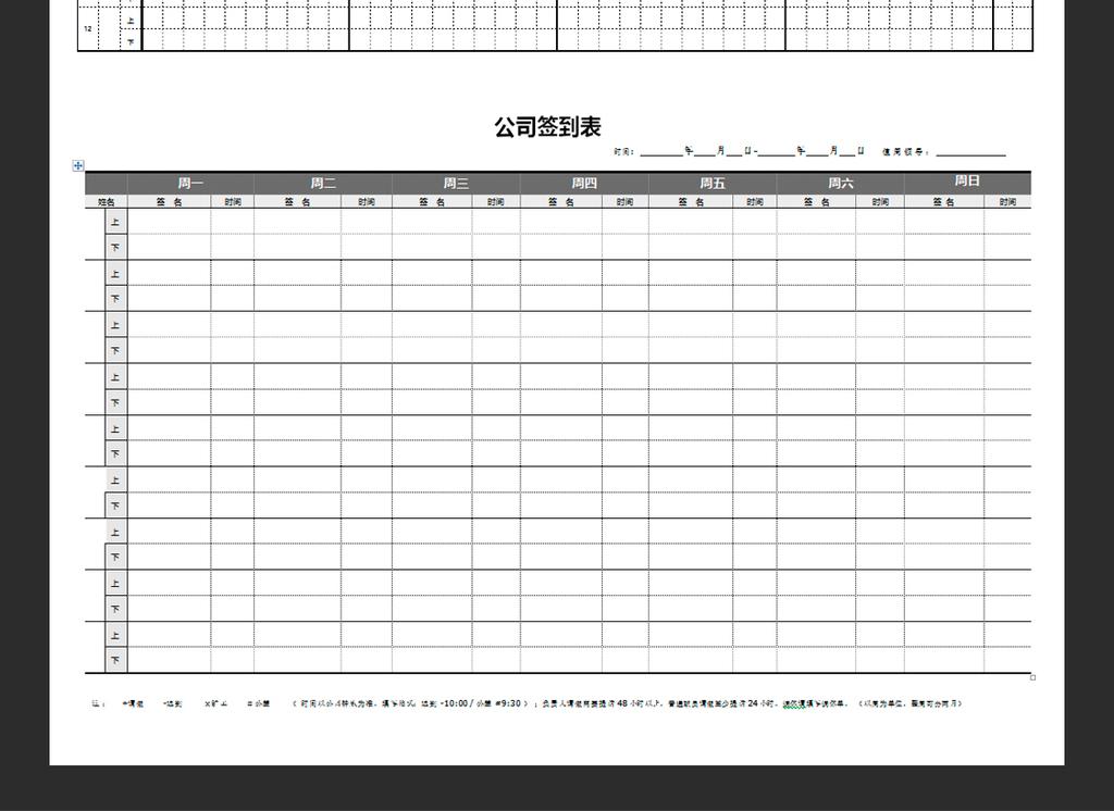 员工考勤表签到表点名公司会议ExcelxlsA4打印图片下载xlsx素材 考勤表