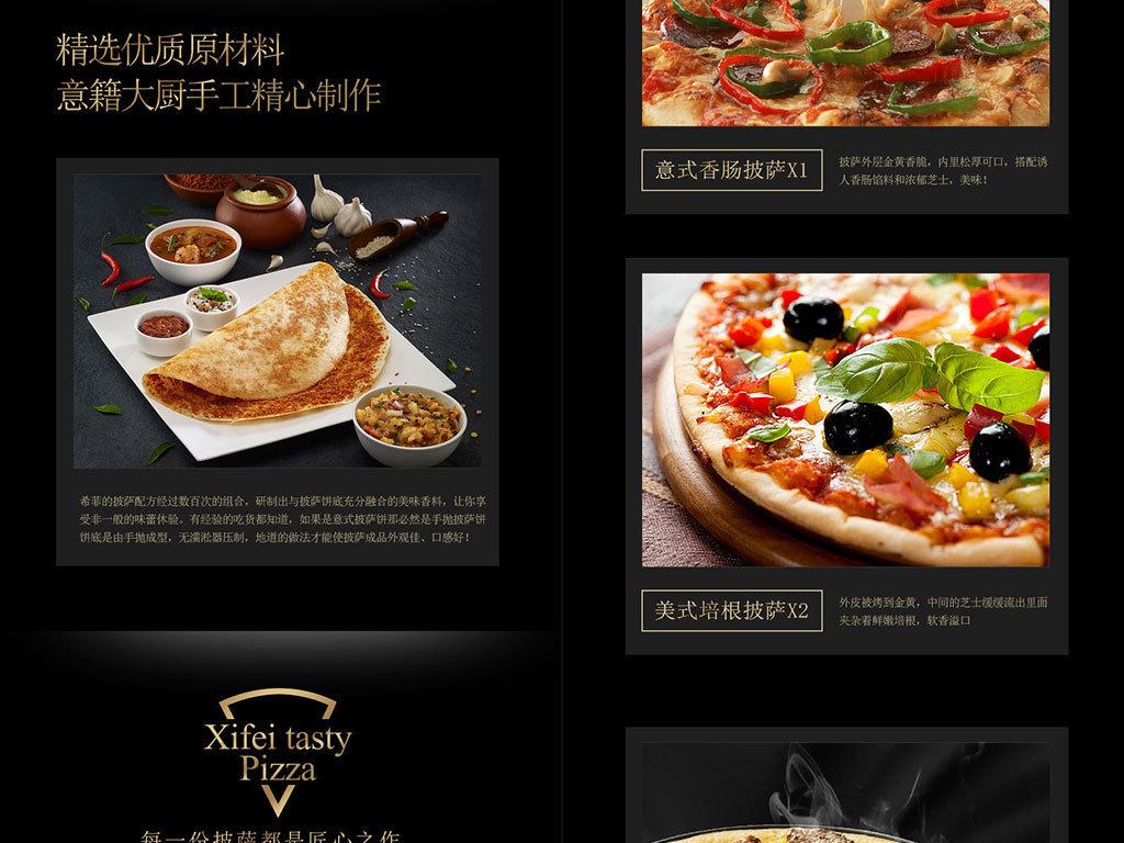 黑色大气意式风味披萨详情页速食披萨详情页
