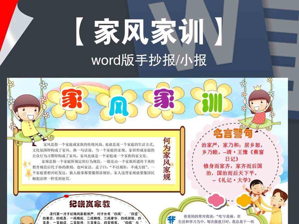 使用软件为 Word 2007(.doc) 家风手抄报 传家风 扬家训 晒?-主题为国