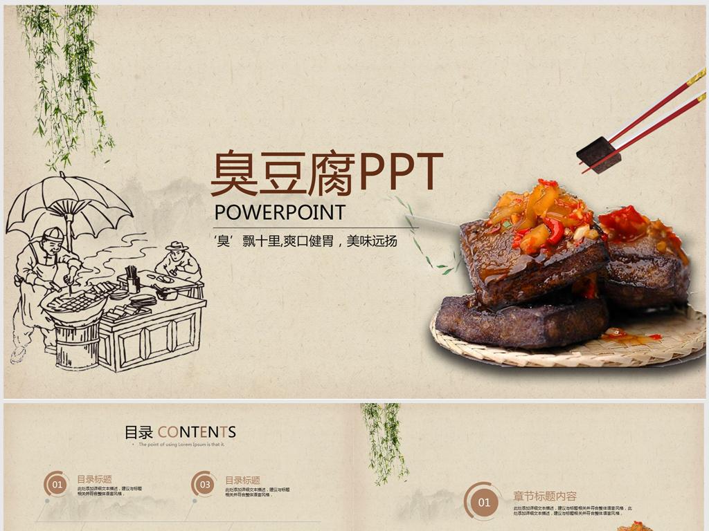 传统小吃臭豆腐ppt模板