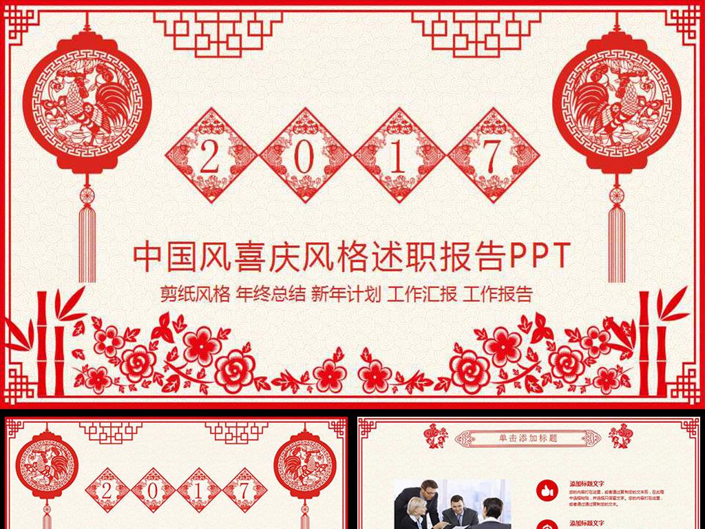 2017中国风喜庆风格述职报告PPT模板下载 8.36MB 其他设计文本大全