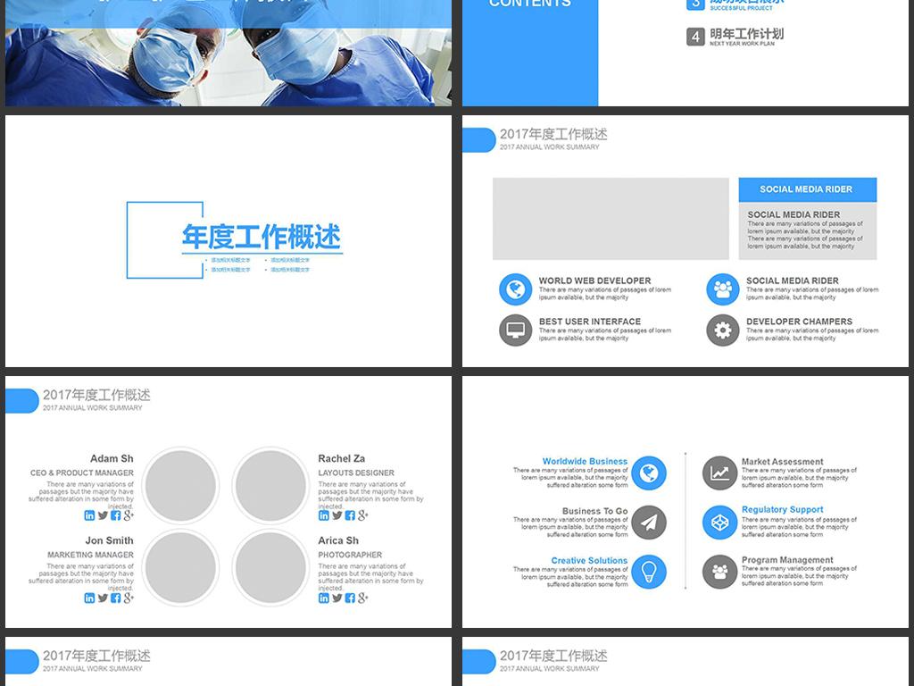 士竞聘护士护理医疗护理PPT模板图片下载pptx素材 其他设计文本