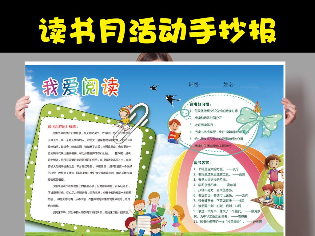 小学生读书活动手抄报