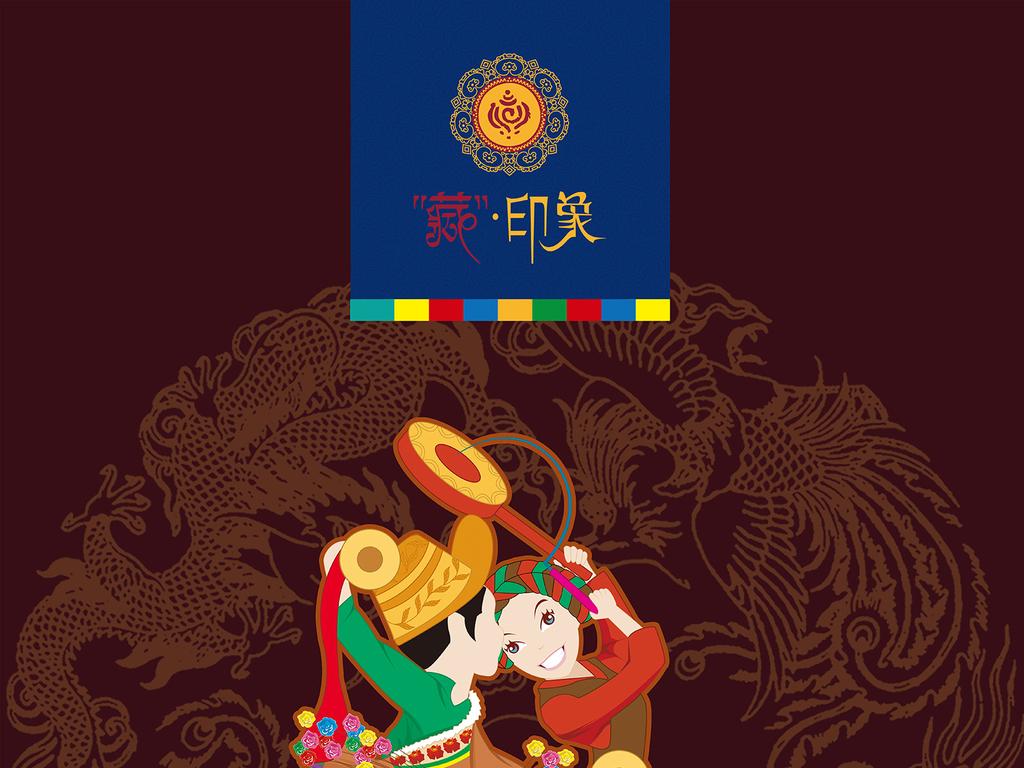 西藏传统花纹藏族歌会特色风光海报设计模版