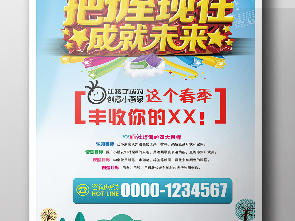 春季班招生宣传海报psd设计模板