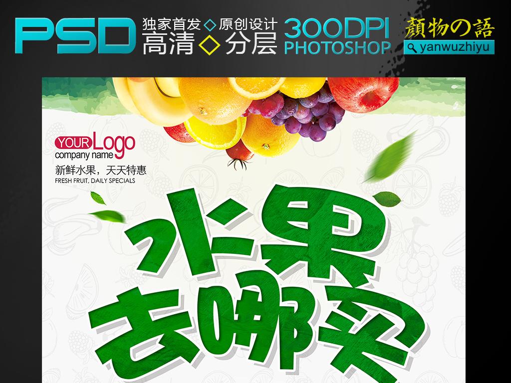 平面|广告设计 海报设计 pop海报 > 水果去哪买水果店促销海报设计psd