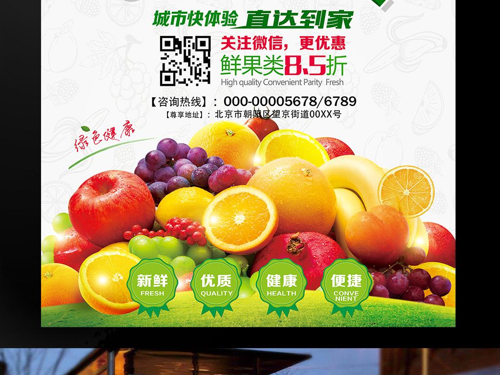 平面|广告设计 海报设计 pop海报 > 水果去哪买水果店促销海报设计ps