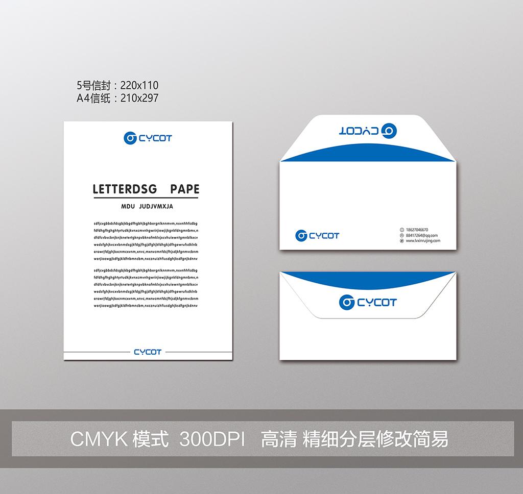 蓝色简约公司信封信纸设计模板