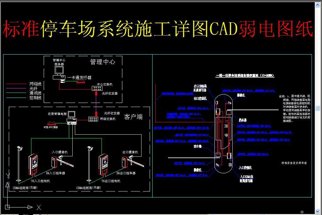 cad图库 室内设计cad图库 cad图纸 > 停车场系统施工详图cad弱电图纸