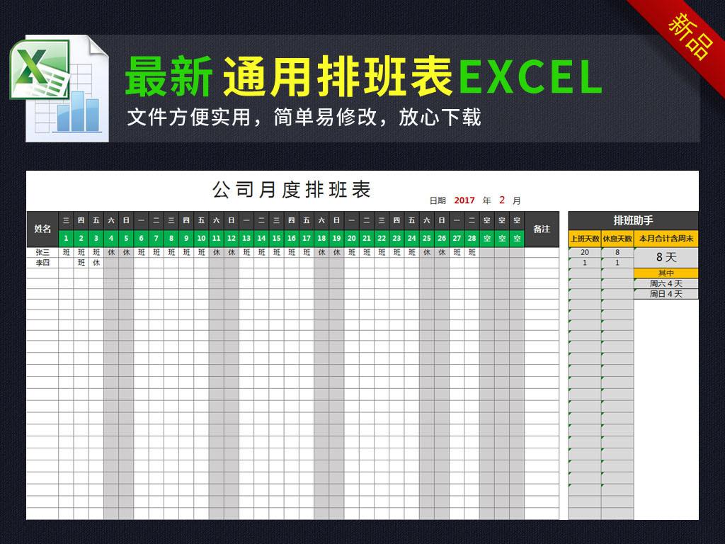 表excel表格模板