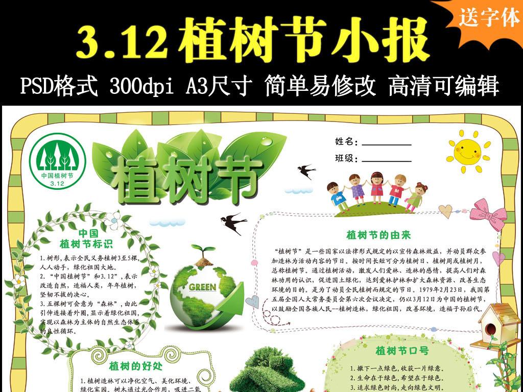 植树节小报春天低碳环保文明手抄模板图片