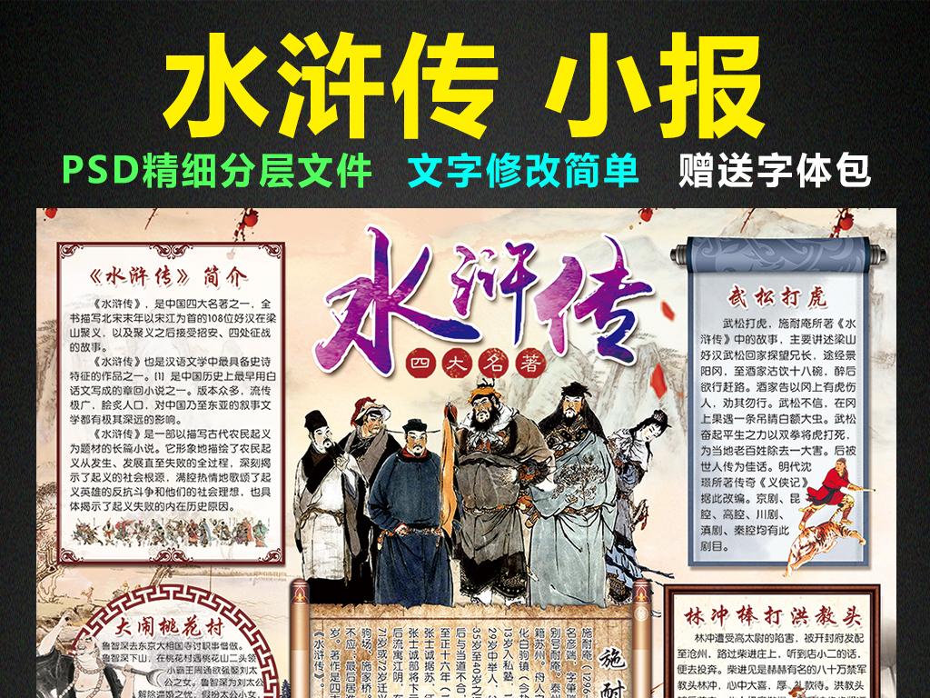 水浒传小报四大名著手抄报读书电子小报