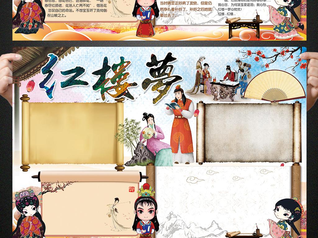 红楼梦小报四大名著手抄报读书电子小报设计