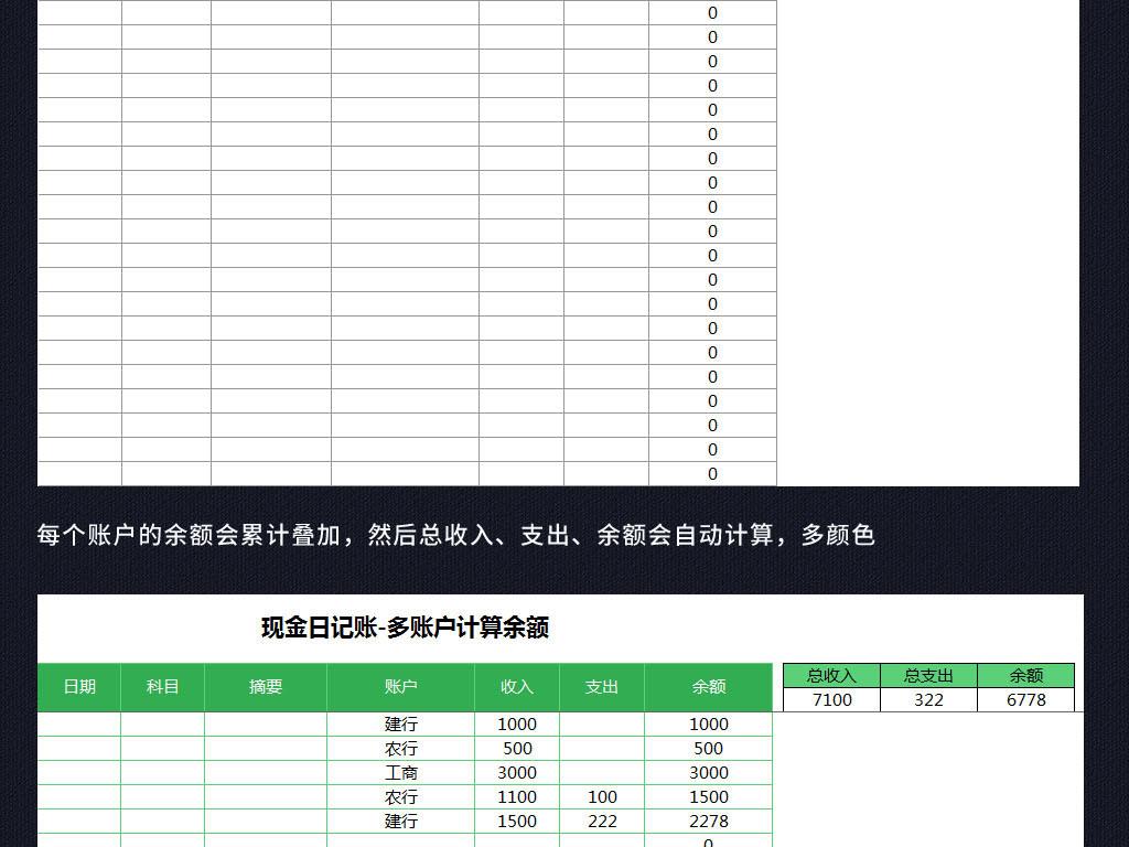 金日记账多账户收支明细表excel表格