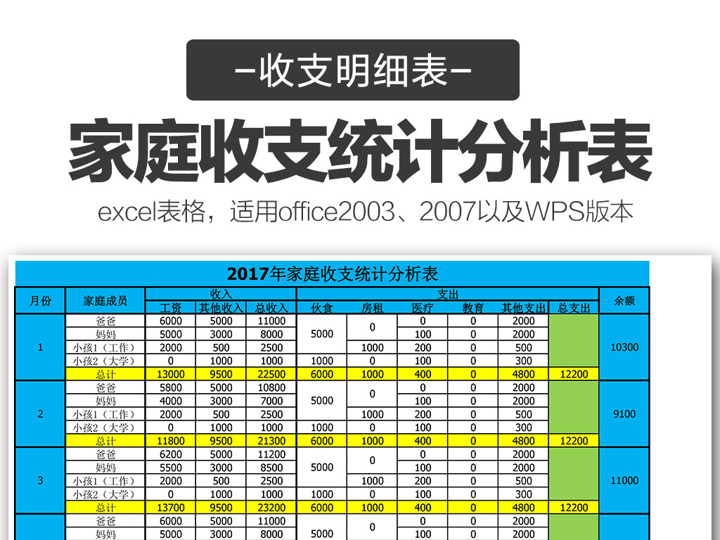 excel模板素材下载