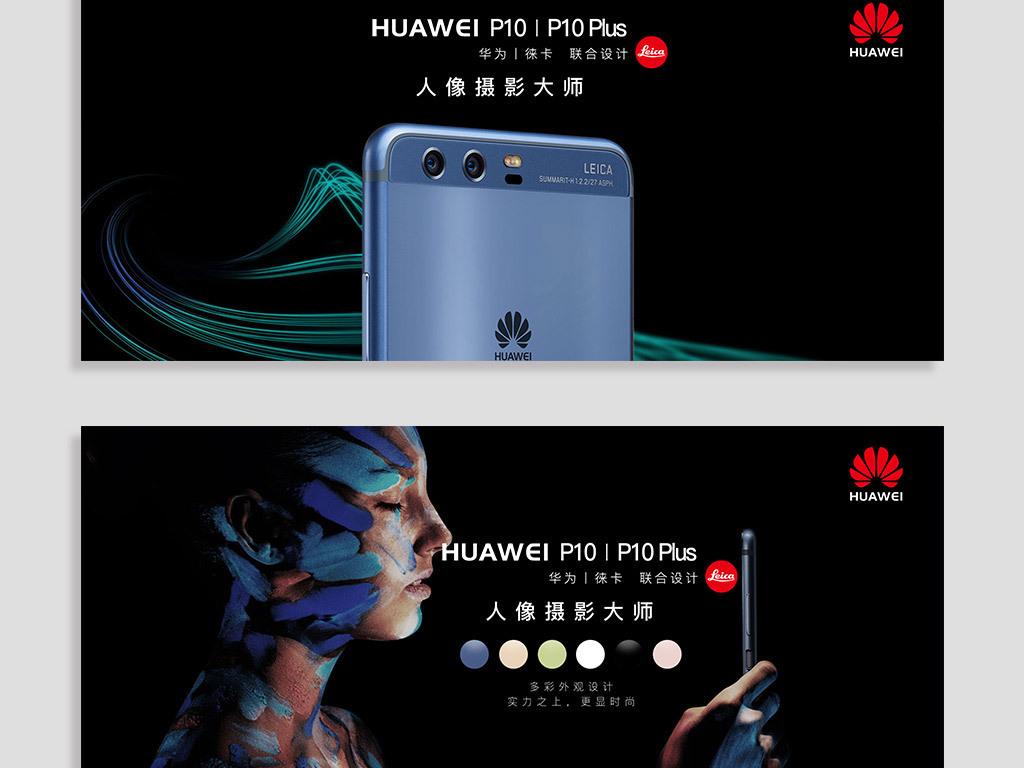 华为p10手机官方海报模板