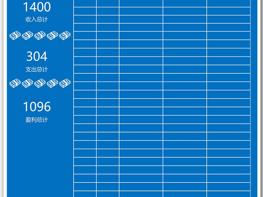 7第一季度财务收入支出明细记账表格