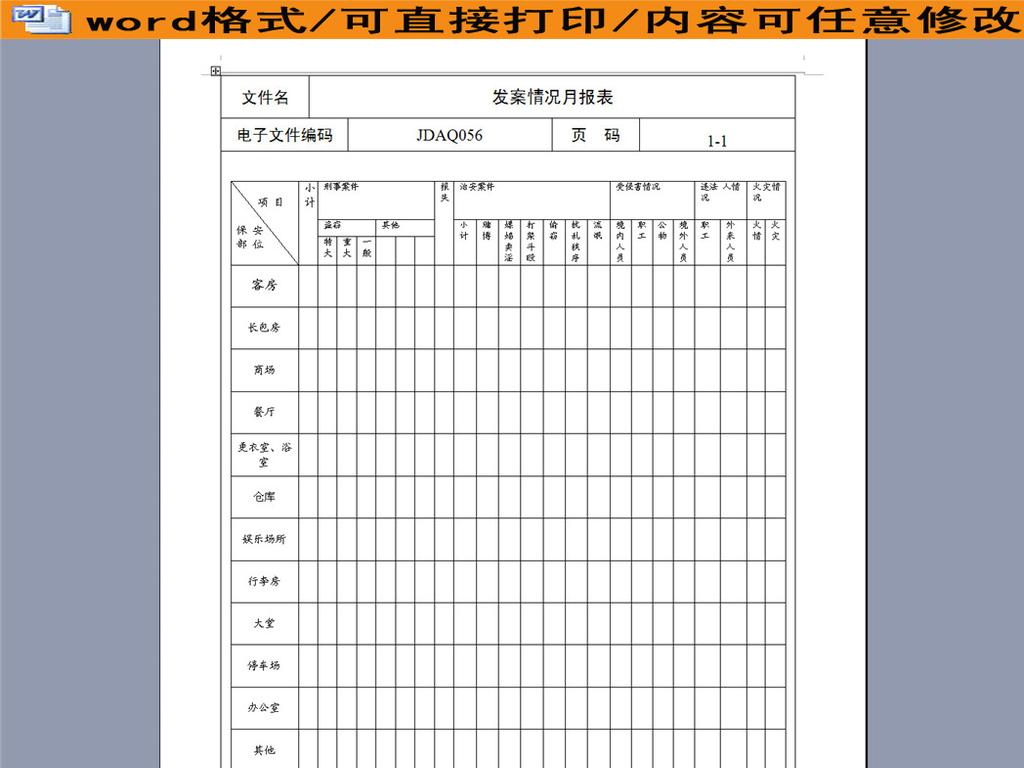 生产月报表模板 - 道客巴巴