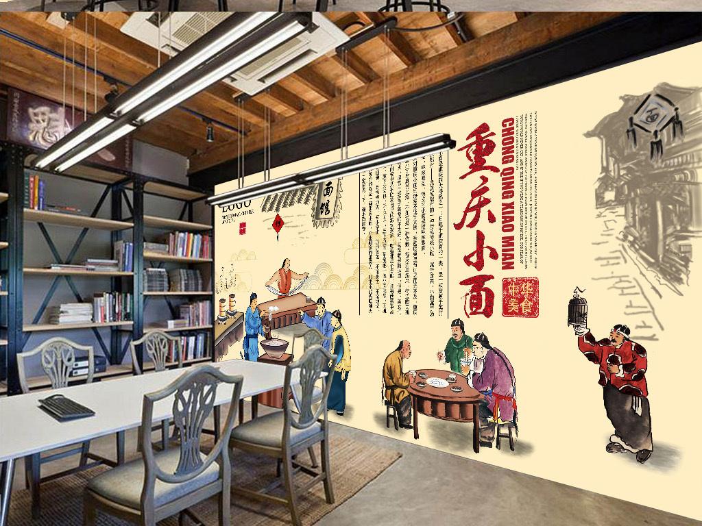 背景墙|装饰画 工装背景墙 酒店|餐饮业装饰背景墙 > 重庆小面面馆