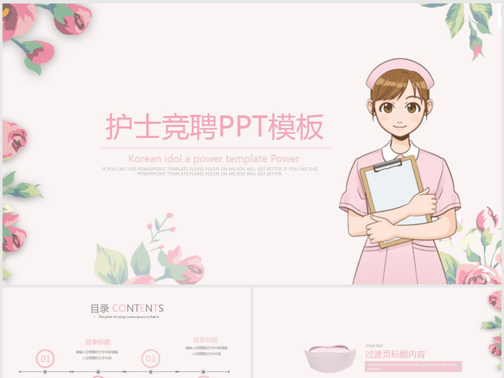 粉色精美时尚护士医疗行业通用ppt动态模