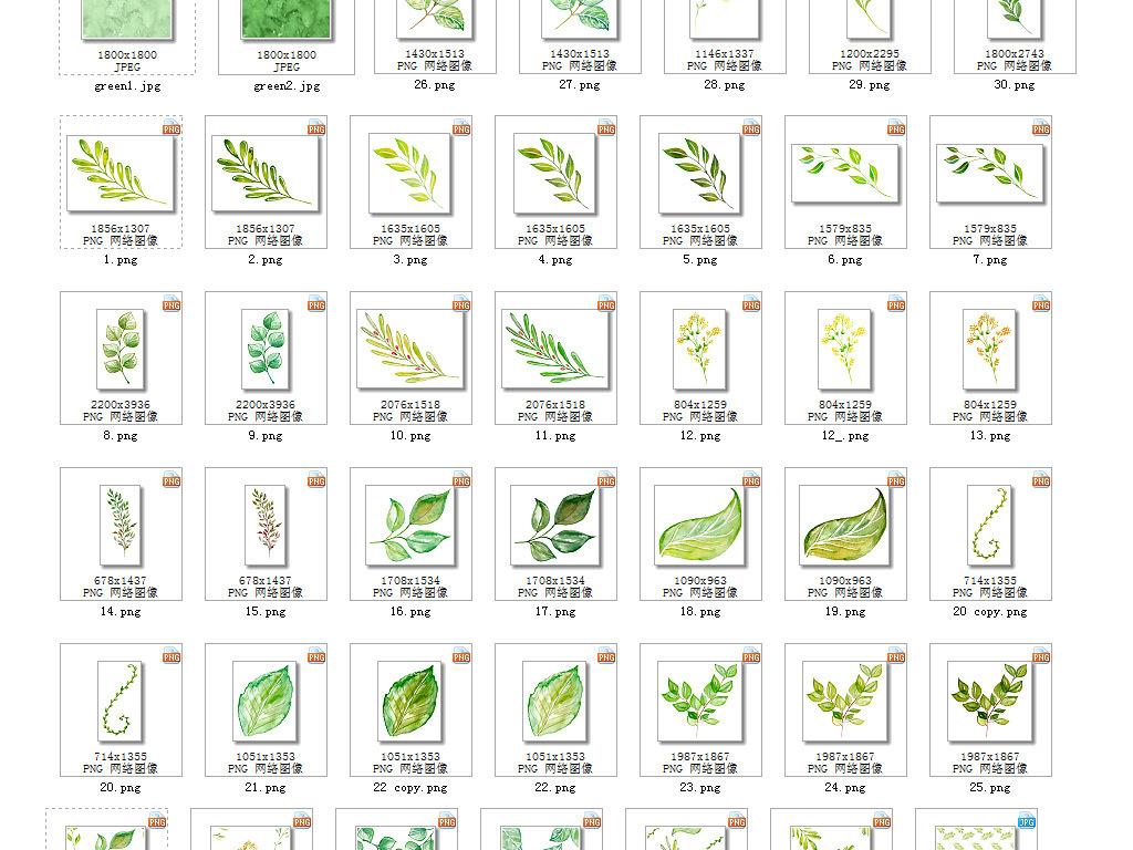 清新手绘树叶海报请柬卡片png设计元素