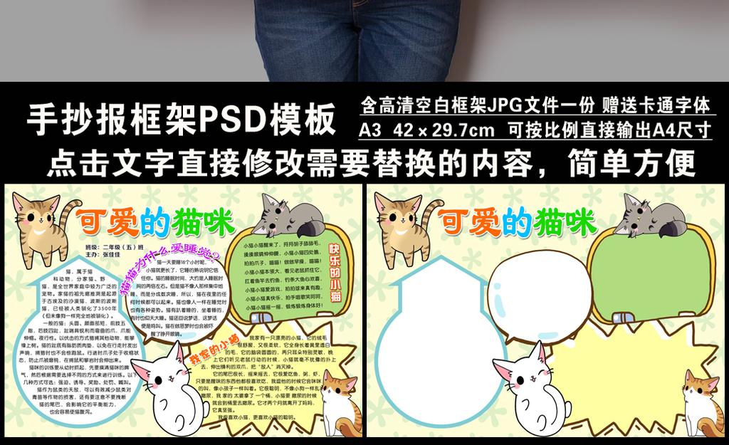 psd)可爱的小猫手抄报我最喜欢的小动物psd学生手抄报