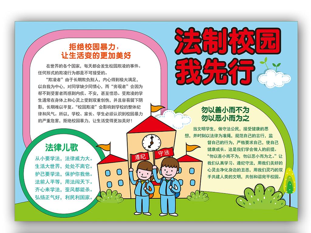 2017法制小报法律法规教育宪法宣传日安全手抄报图片