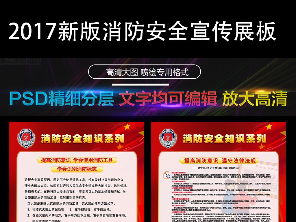 2017公共安全消防安全知识宣传展板(图片编号:)_部队