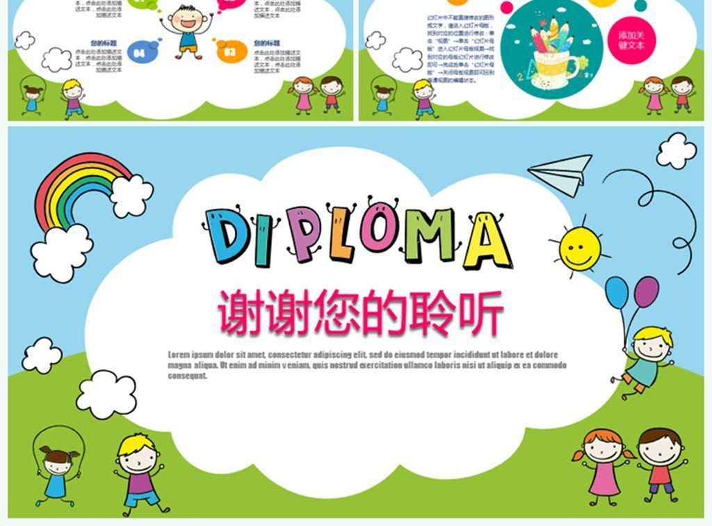 卡通动漫文艺手绘儿童教育教学教师公开课幼儿园公开课课件