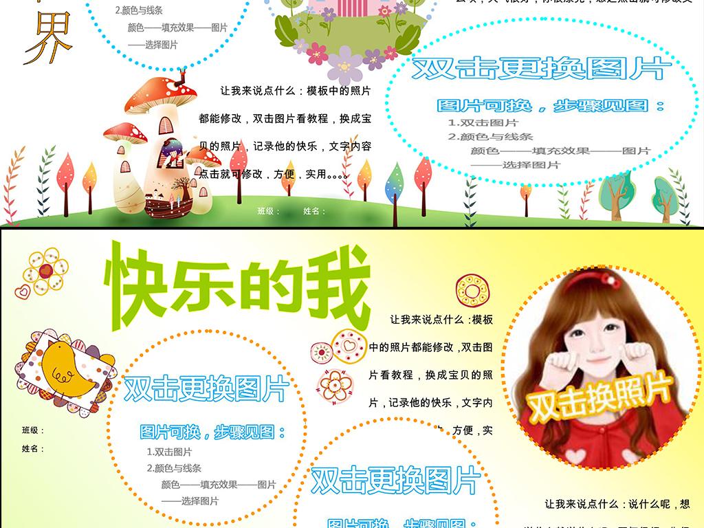 简报手抄报手抄小报读书小报植树节中学生图片