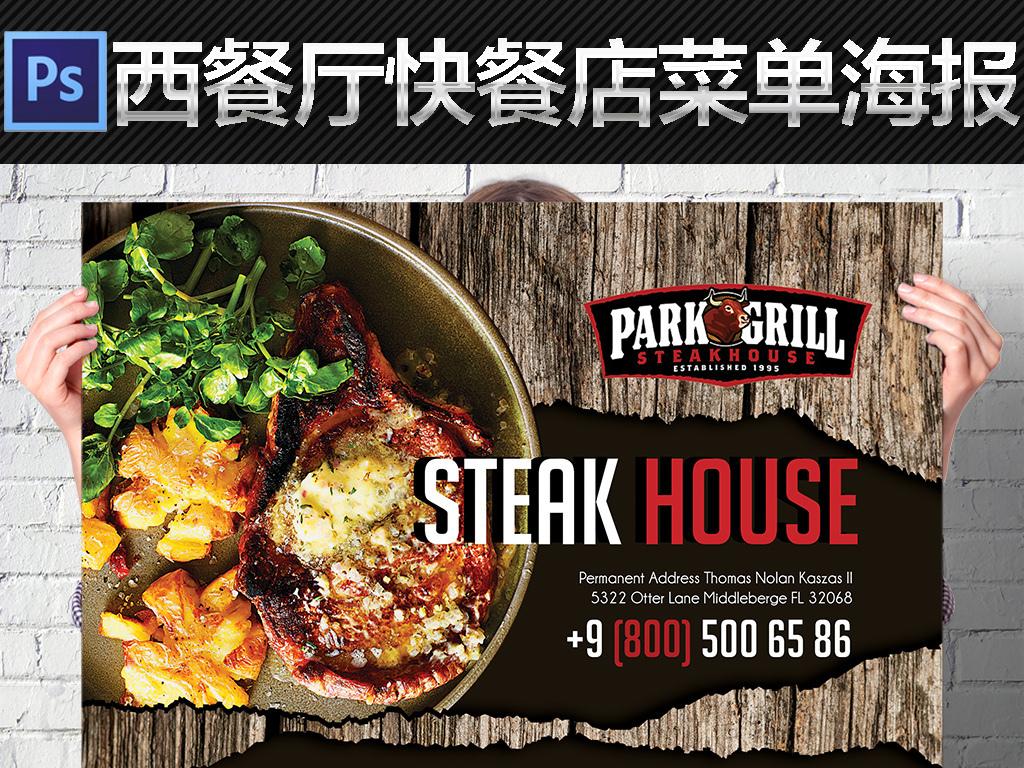 平面|广告设计 海报设计 国外创意海报 > 高档西餐厅快餐店牛排汉堡