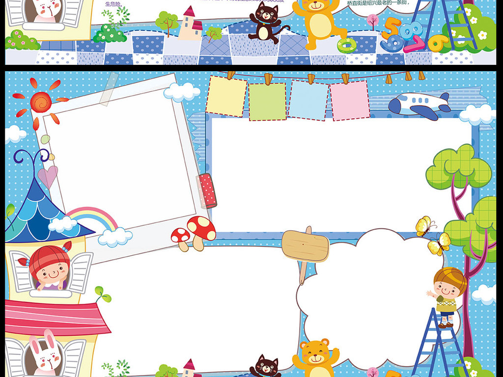 卡通边框儿童手抄报小报设计模板图片素材 psd下载 20.52MB 元旦手