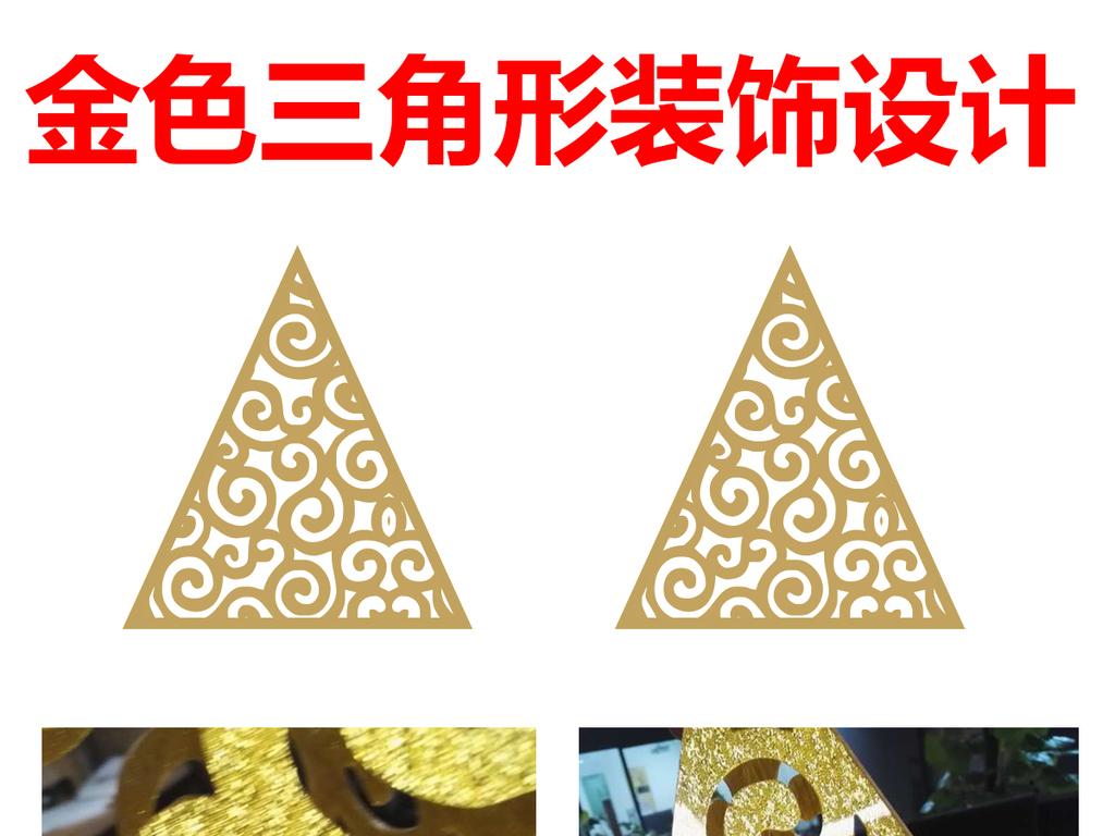 金色三角形镂空花纹吊饰设计
