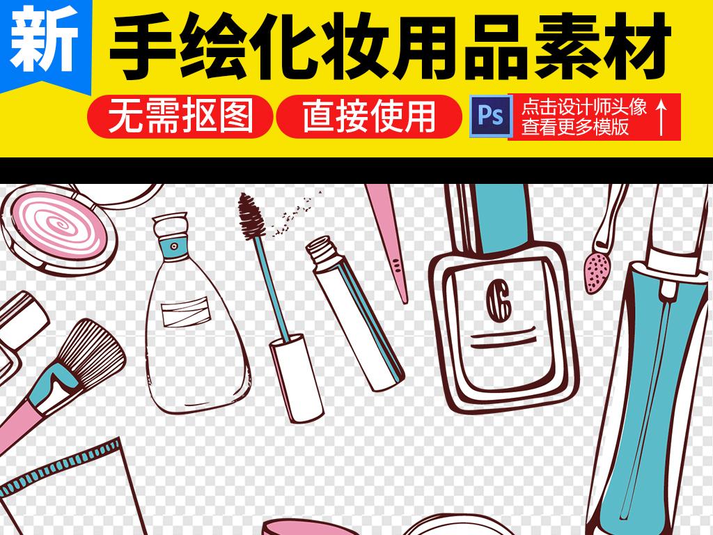 png)化妆品海报手绘图片卡通化妆品套装