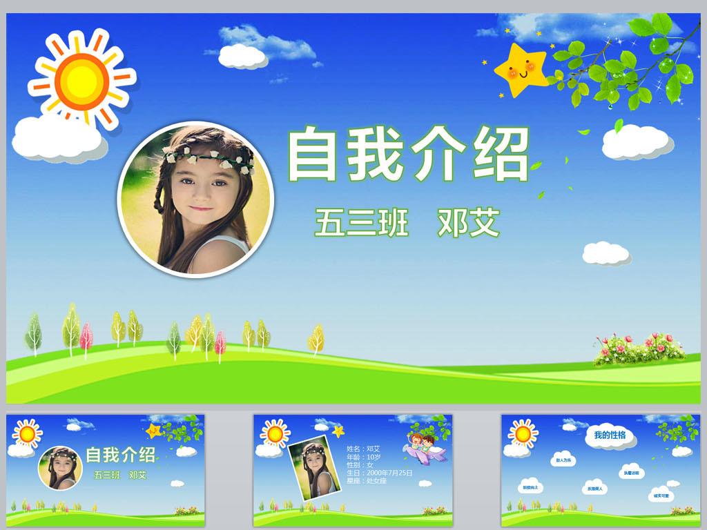 小学生简历ppt模板(图片编号:16193899)_自我介绍ppt图片