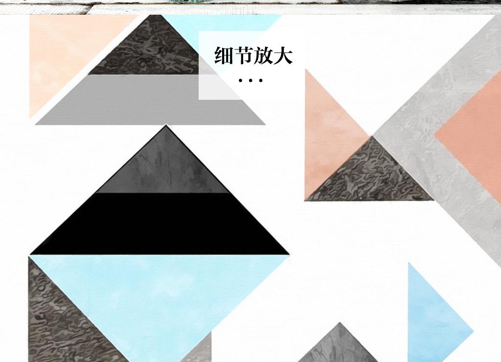 几何图形时尚彩色装饰画
