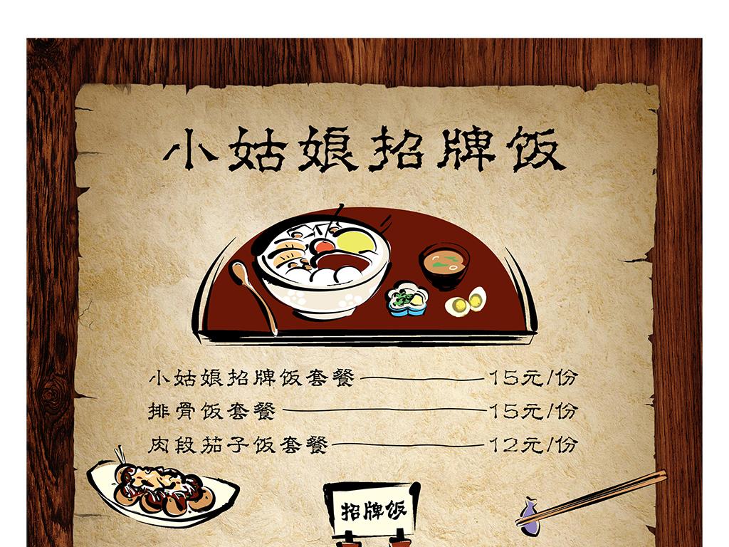 设计作品简介: 手绘卡通菜单设计模板 位图, rgb格式高清大图,使用